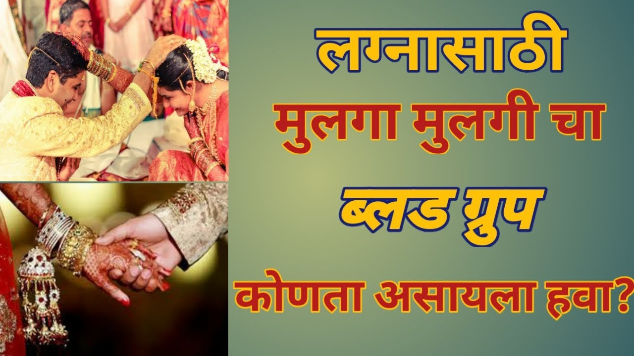 Blood group for marriage in marathi । लग्नासाठी रक्तगट