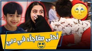 عادل و حنان صدمناهم بالمفاجأة في دبي مول😂 - عائلة عدنان