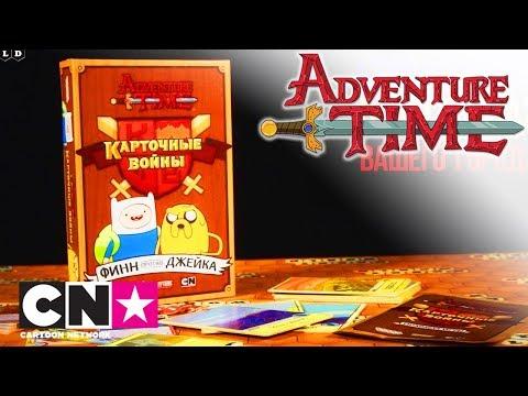 Карточные войны. Финн против Джейка | Время приключений | Cartoon Network
