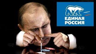 Картель Единая Россия