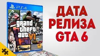 GTA 6 ДАТА ВЫХОДА? Сюжет RED DEAD REDEMPTION 2 и обновка GTA Online (Игрослухи)