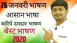 26 January speech in hindi 2020| 26 जनवरी हिंदी भाषण। गणतंत्र दिवस भाषण हिंदी।