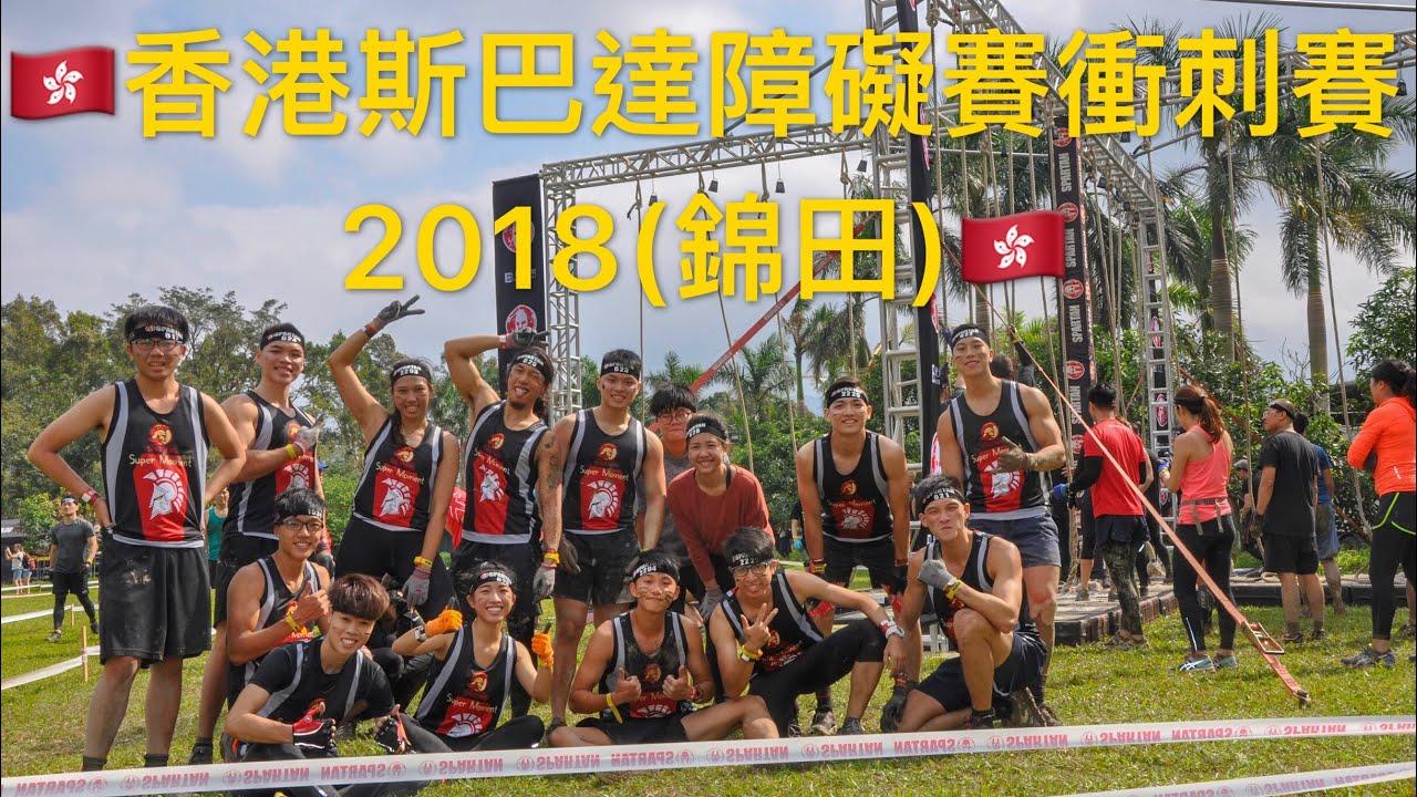 Spartan Race Sprint Hong Kong 2018(Kam Tin)丨香港斯巴達障礙賽衝刺賽2018(錦田)丨Super Moment Team - YouTube