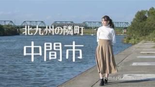 福岡県中間市のPR動画です。 その名も「なかなかいいかも。中間市」。 ...