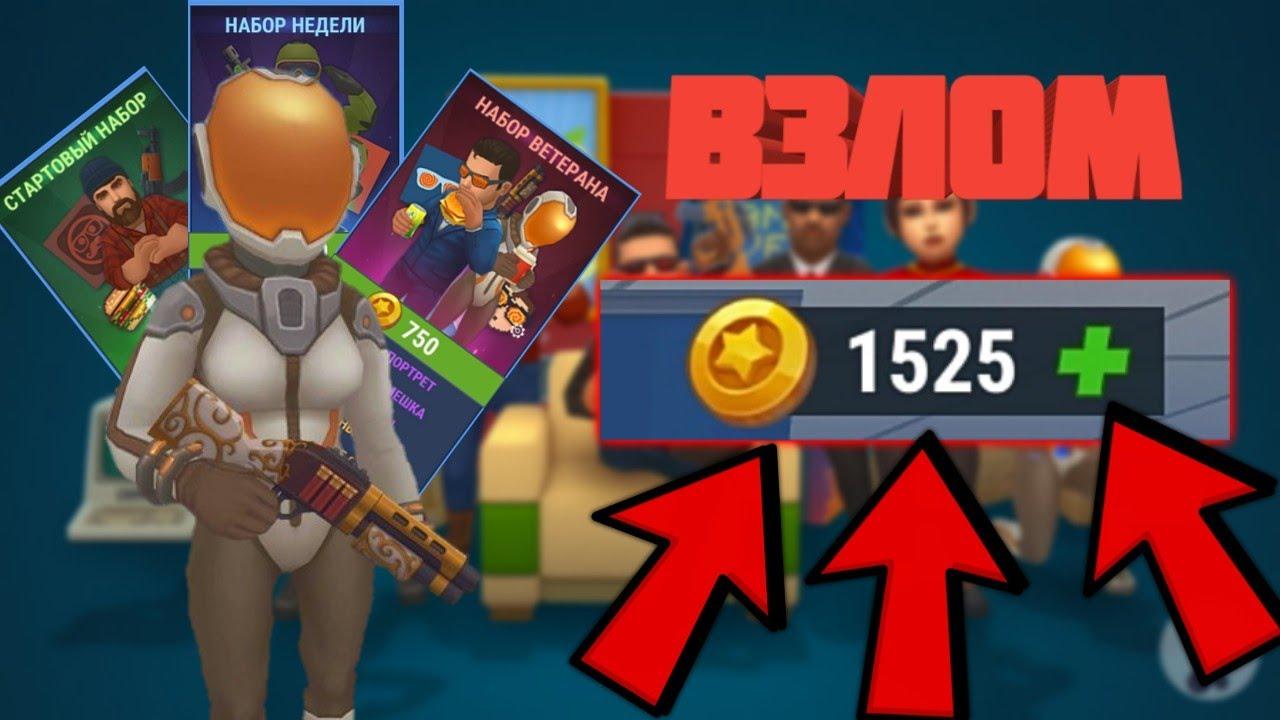 взлом игры онлайн на деньги скачать бесплатно