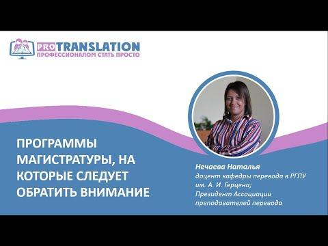 Программы магистратуры для переводчиков