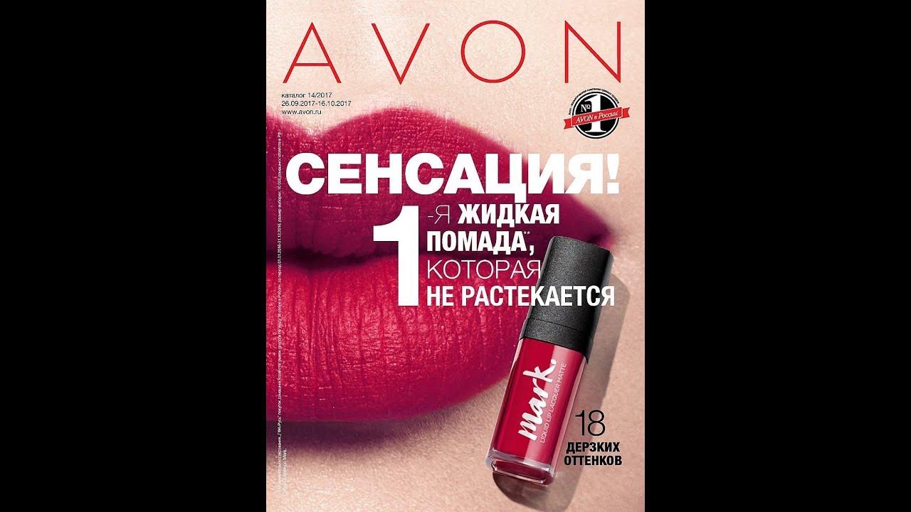 Эйвон 14 каталог 2017