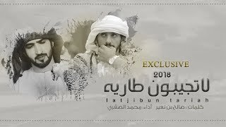 شيلة بالهون بالهون لاتجيبون طاريه ، أداء محمد الصقري -كلمات صالح بن نعير 2018