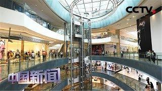 [中国新闻] 新闻观察:中国物价将继续运行在合理区间 | CCTV中文国际