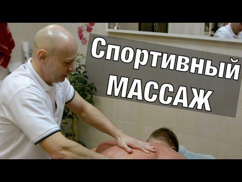 Особенности и нюансы спортивного массажа!!!