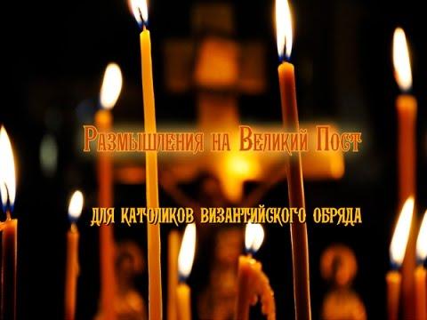 3 Размышление на Великий Пост для католиков византийского обряда