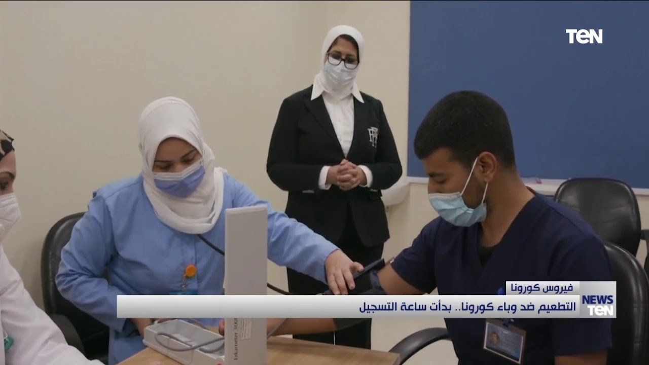 التطعيم ضد وباء كورونا.. بدأت ساعة التسجيل