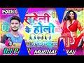 Pramod Premi new holi song #Bhojpuri Best Remix Song2021_Fadu Mix Dj Vikash Yadav Lalganj