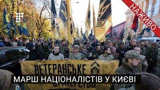 Марш націоналістів у Києві / 14 жовтня 2018