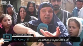 فيديو| أهالي تل العقارب: عايزين مبارك .. السيسي رمانا في الجبل
