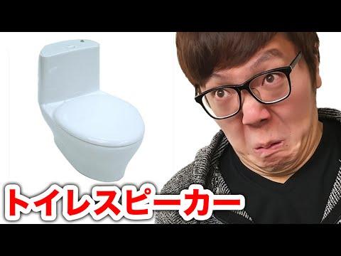 トイレ型のスピーカーザ・トイレスピーカー使ってみた