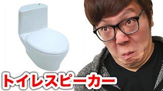 トイレ型のスピーカー!ザ・トイレスピーカー使ってみた! thumbnail