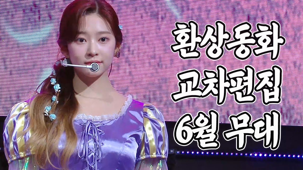 [아이즈원] 환상동화 교차편집(6월 활동 무대 모음)