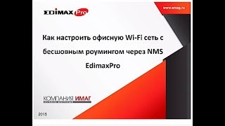 Как настроить офисную Wi-Fi сеть с бесшовным роумингом через NMS EdimaxPro