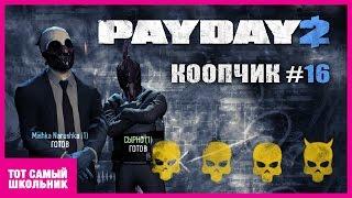 Payday 2 Грабим библиотеку Коопчик #16