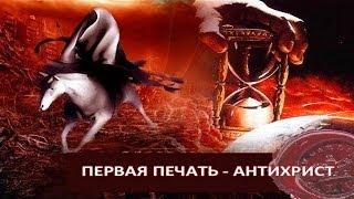 09 Антихрист