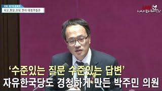 '수준있는 질문 수준있는 답변'  자유한국당도 경청하게 만든 박주민 의원