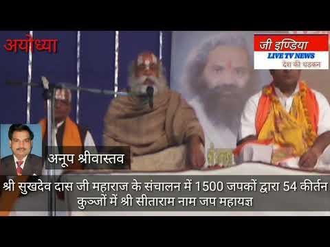 Zeeindialive Tvअयोध्या श्री रामनाम आश्रम फटिक शिला में तपस्वी नारायण दास जी महाराज श्री बगही धाम के