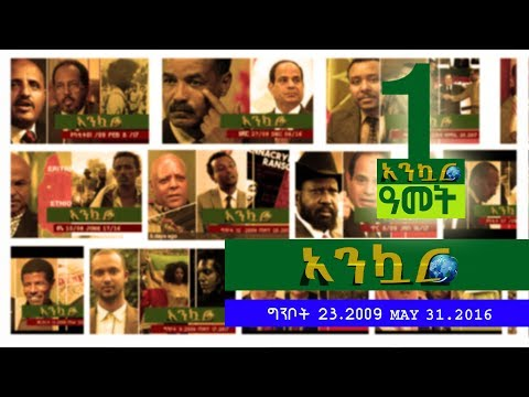 Ethiopia - Ankuar : አንኳር - Ethiopian Daily News Digest (1st Anniversary Special) | May 31, 2017