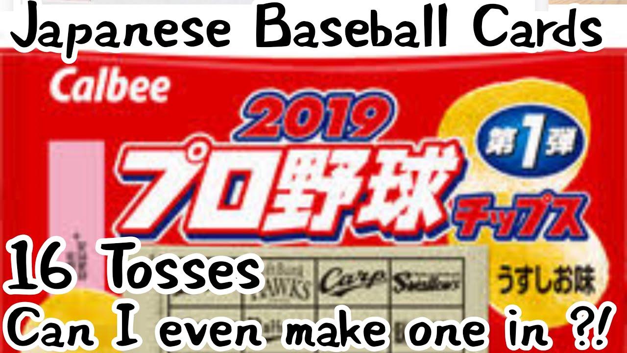 2019 Calbee Potato Chips Japanese Baseball Cards プロ野球チップスカード Giveaway Closed