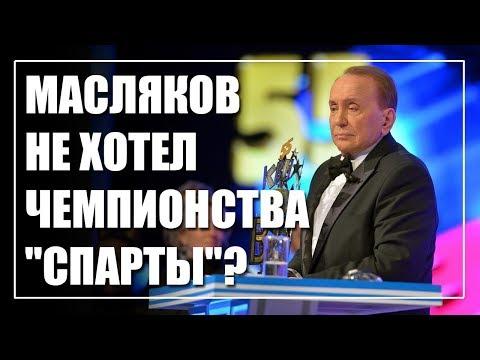 Финал КВН-2017/ Масляков был против чемпионства 'Спарты'?