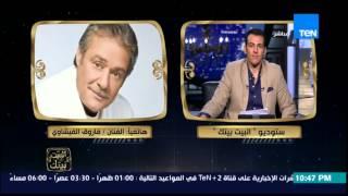 البيت بيتك - الفنان فاروق الفيشاوي يحكي عن ذكرياته مع المخرج إسماعيل عبد الحافظ