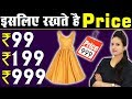 Why Prices End with ₹99, ₹199, ₹999 ? | Why Prices of Products Set 1 Rupee Less | HINDI