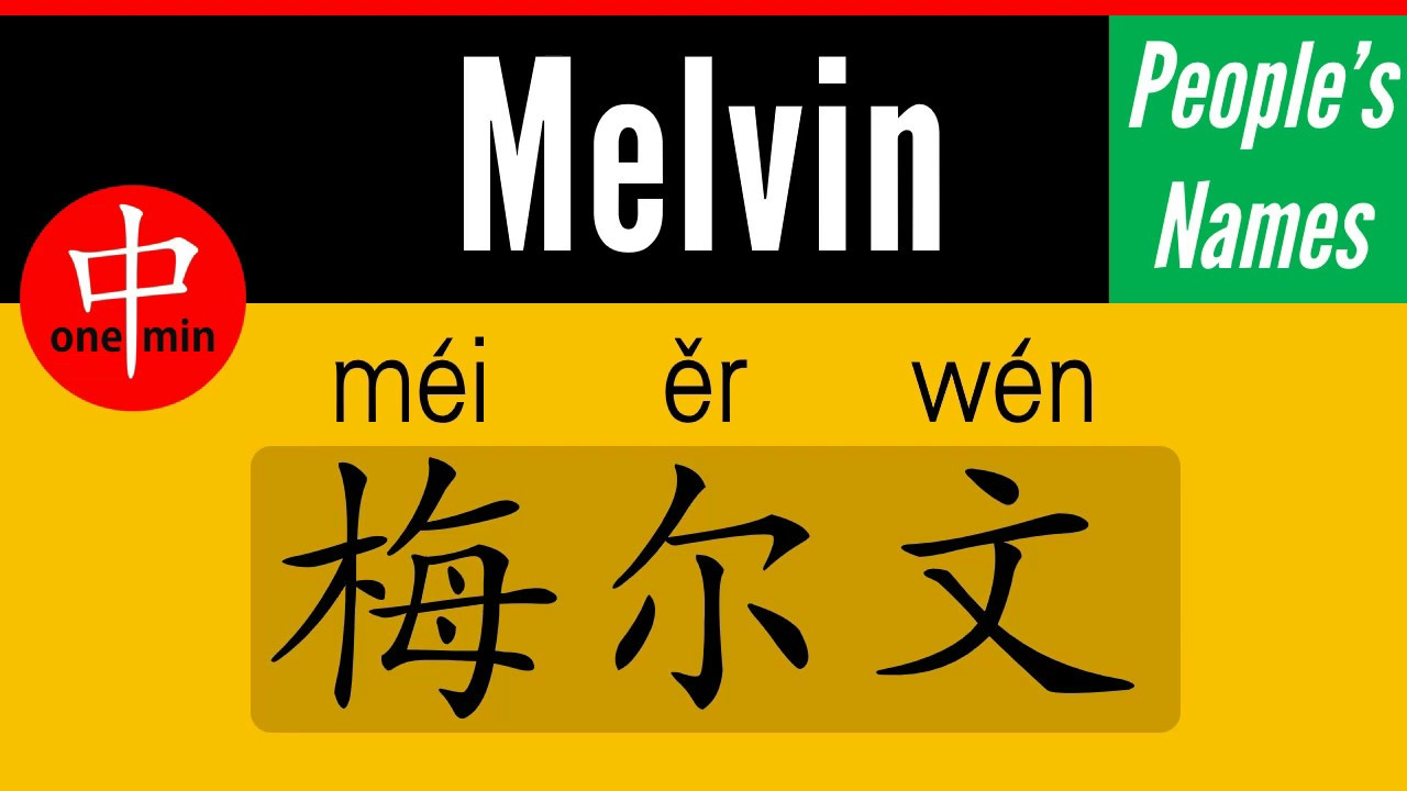 Melvin Name