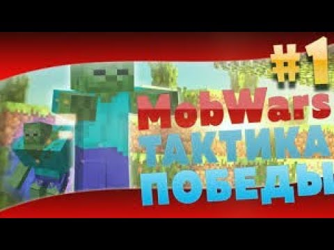 Mob Wars VimeWorld /  ВАЙМ ВОРЛД МОБ ВАРС МИСТЕР ДЭК