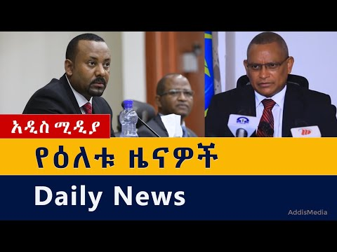 Ethiopia: የዕለቱ ዜናዎች Daily Ethiopian News -Addis Media 11/30/2020