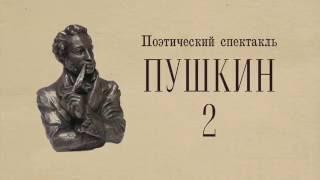 """Трейлер спектакля """"Пушкин-2"""" Театральной школы-студии Ольги Бабич"""