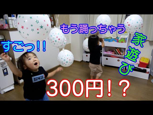 【家遊び】たったの300円!?天井から風船が!男女双子赤ちゃん生後1歳10ヶ月Balloon play is possible for only 300 yen