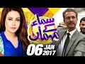 Wasim Akhter Special   Samaa Kay Mehmaan   SAMAA TV   Sadia Imam   06 Feb 2017
