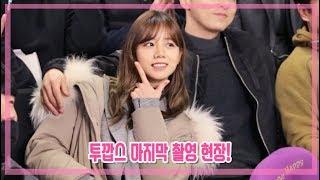 혜리 드라마 '투깝스' 마지막 촬영 현장
