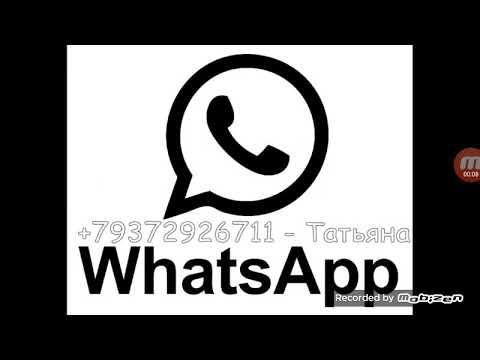 Номера девушек в Watsapp
