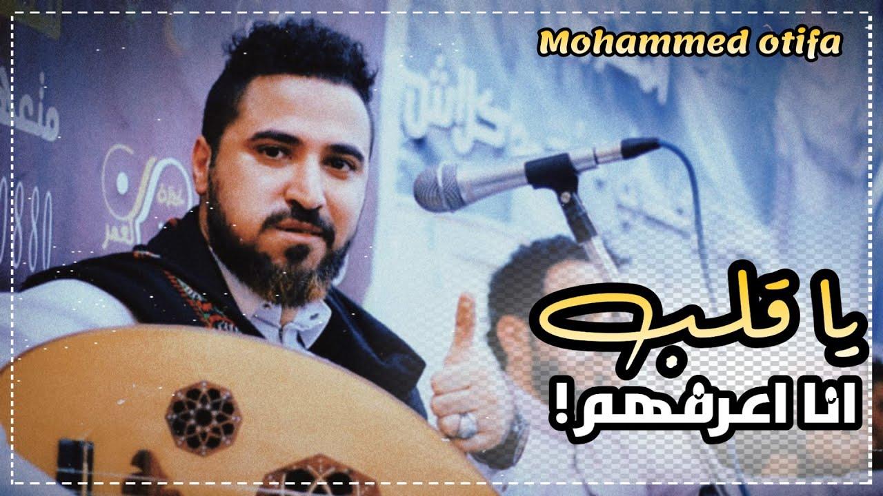 محمد عطيفه يا قلب انا اعرفهم روووووعه
