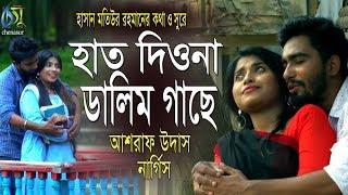হাত দিওনা ডালিম গাছে । আশরাফ উদাস ও নার্গিস । Bangla New Song 2018