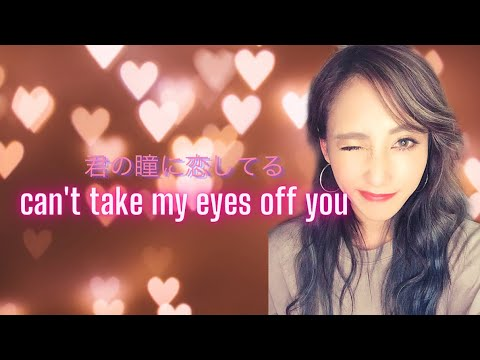 恋し 君 の てる カバー 瞳 に