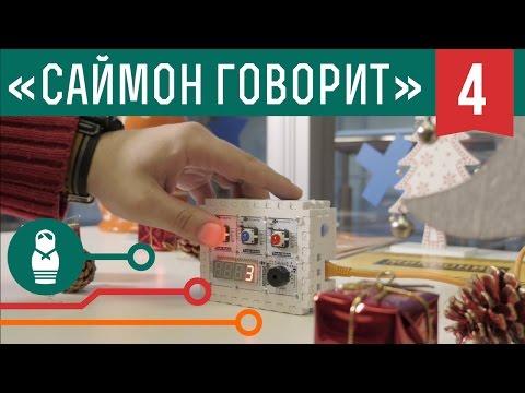 Электронная игра «Саймон говорит…» на Arduino. Проекты для начинающих