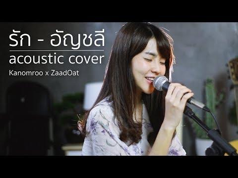 รัก - อัญชลี จงคดีกิจ | Acoustic Cover By Kanomroo x ZaadOat