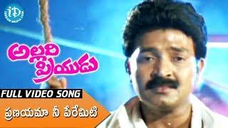 Allari Priyudu Full Songs - Pranayama Nee Peremiti Song - Rajashekar, Ramya Krishna, Madhu Bala