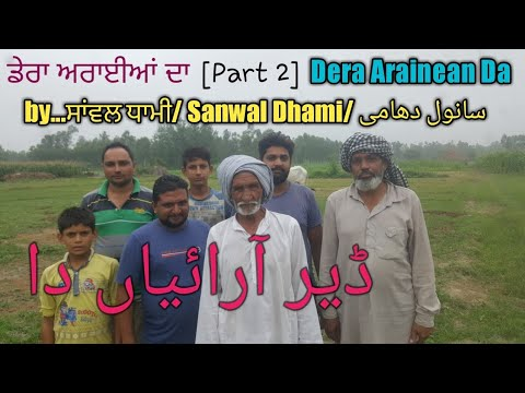 ਪੰਜਾਬ ਦੀ ਵੰਡ/پنجاب دی وند  ١٩٤٧/Partition of Punjab #188 dera Arainean Da by Sanwal Dhami