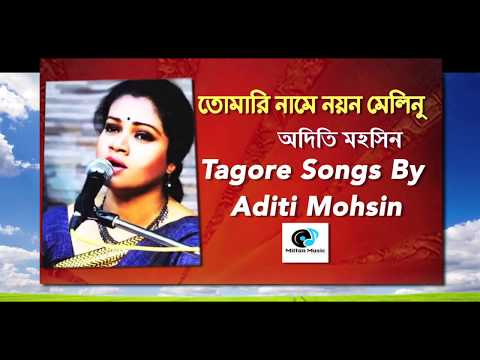 Tagore Songs By Aditi Mohsin   Rabindra Sangeet