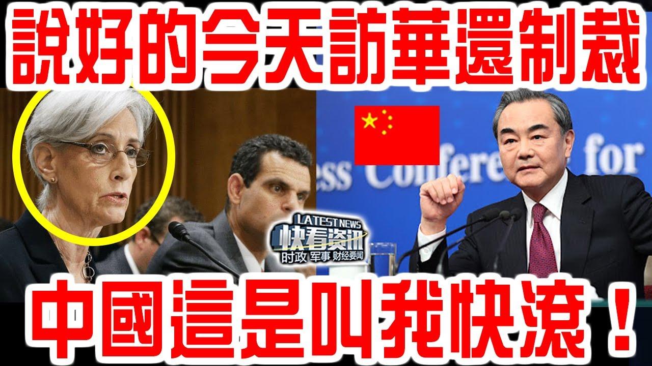 美國訪華還未開始,便已結束,中方剛剛重磅表態!中國以牙還牙,再次對美國實施製裁,給舍曼一個下馬威!全世界不敢相信!