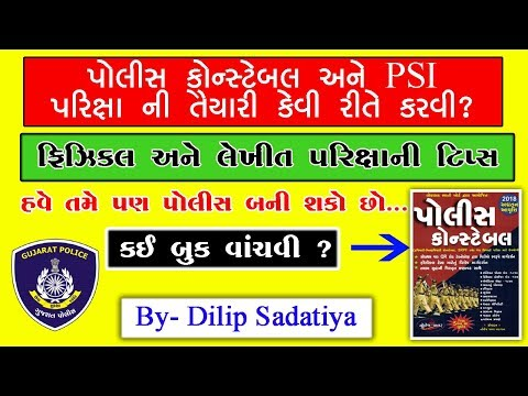 Police constable syllabus | Bast book | preparation police  constable and PSI physical exam tips